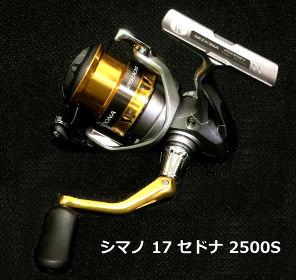シマノ 17 セドナ 2500S