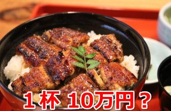 うな丼が10万円?
