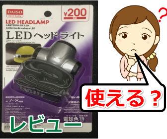 ダイソー【LED】ヘッドライト
