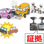 後ろも撮影できるドライブレコーダー【2017】おすすめ機種はこれで決まり!