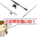 ハゼ釣り竿のおすすめ|竿の選び方をまとめたよ!