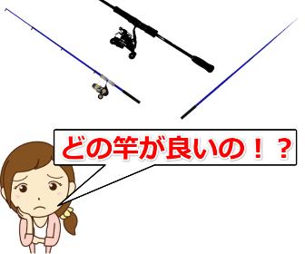 ハゼ釣りの竿