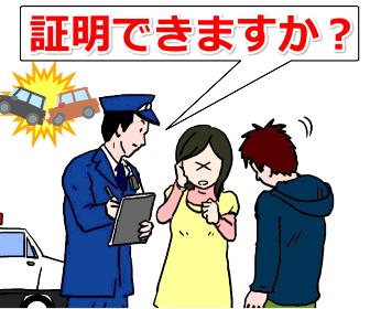 事故の証明