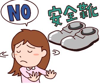 安全靴は必要なし