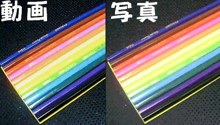 色鉛筆の色合いの比較