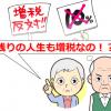 それダメ!高齢者で高額所得者への増税は反対な理由!