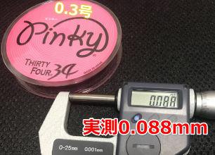 ピンキー 0.3号 0.088mm