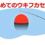【はじめてのウキフカセ釣り】竿のおすすめは、これで決まり!