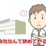 会社に不満・就職したくないなら起業という発想が危険!