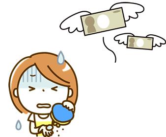 お金が貯まらない