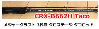 CRX-B662H Taco02