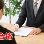 就職の面接は質問を暗記すると落ちる!その理由が恐ろしかった・・・
