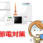 家の節電対策ランキング!電気を使っている家電を調べてみたら・・・