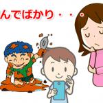 【小学生】勉強をやる気にさせる親がすべき3つこと&絶対ダメな言葉