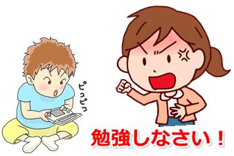 勉強しなさい!