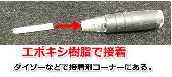接着剤で管を固定