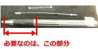 ボールペンの必要な部分