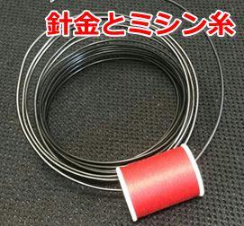 針金とミシン糸