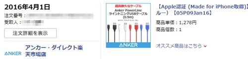 iPhone abnker 充電ケーブル
