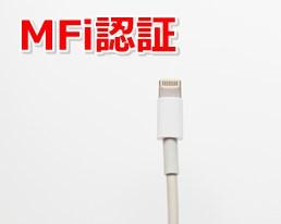 iPhone MFi認証ケーブル