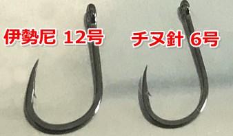 伊勢尼12号 チヌ針6号 比較画像