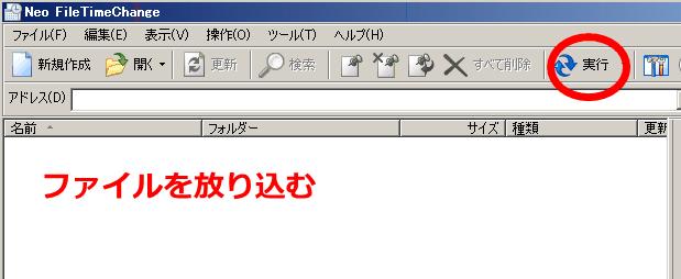 Neo FileTimeChange 使い方
