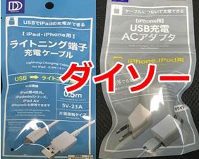 ダイソーのiPhone用のケーブルと充電アダプタ