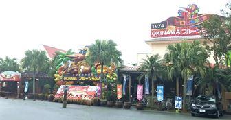 沖縄 フルーツランド