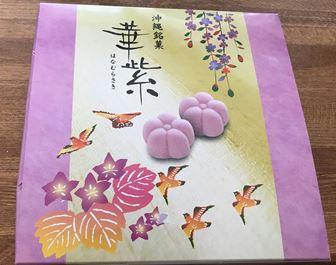 華紫(はなむらさき)