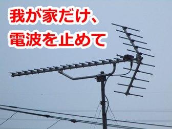 nhkの電波を止めて