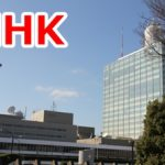 ワンセグやカーナビ、非常用のラジオもNHKの受信料が・・・