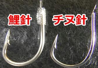 鯉針 チヌ針