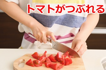 トマトがつぶれる