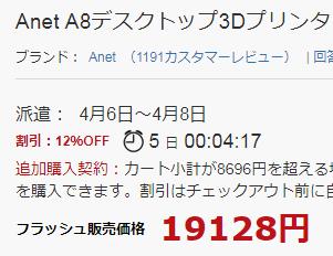 Anet A8 価格