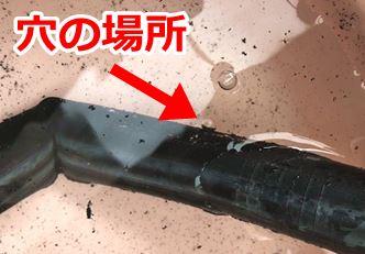 タイヤの穴の開いた箇所