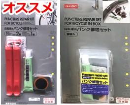 自転車用パンク修理セット
