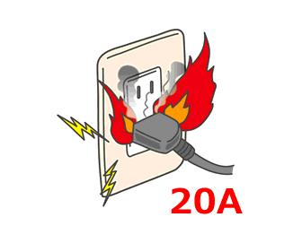 電気容量オーバー
