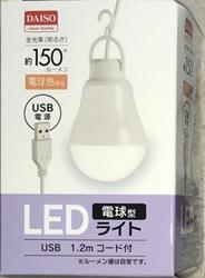 ダイソー 電球型 USB LEDライト