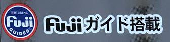 fujiガイド