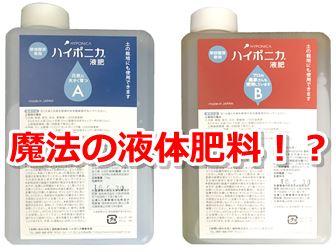 ハイポニカの液体肥料
