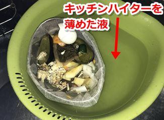 生ゴミをキッチンハイターで完全に除菌