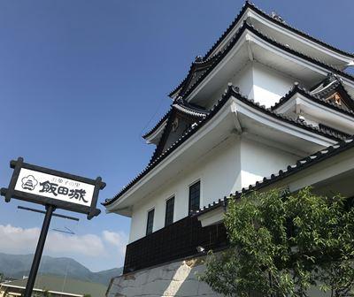 飯田城 お菓子の里