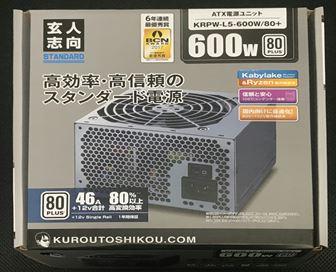 玄人思考 krpw-l5-600w