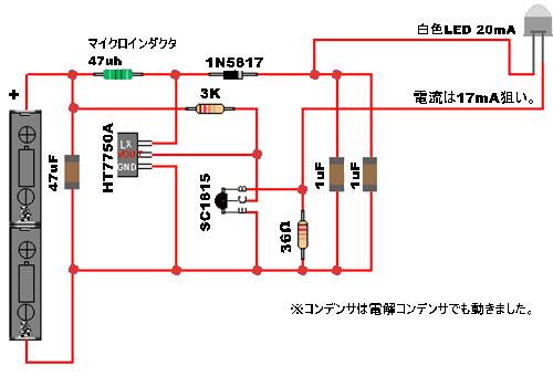 低電流回路