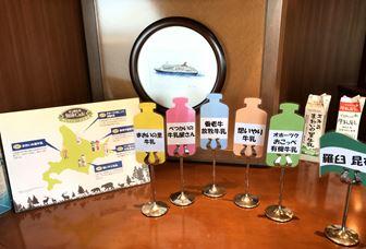 北海道の牛乳