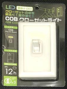 COB クローゼットライト