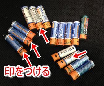 電池につけた印