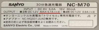 sanyo nc-m70 充電器 仕様