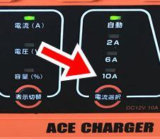 10Aが流せるカーバッテリー充電器
