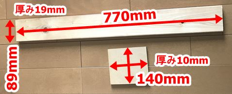 木材の寸法